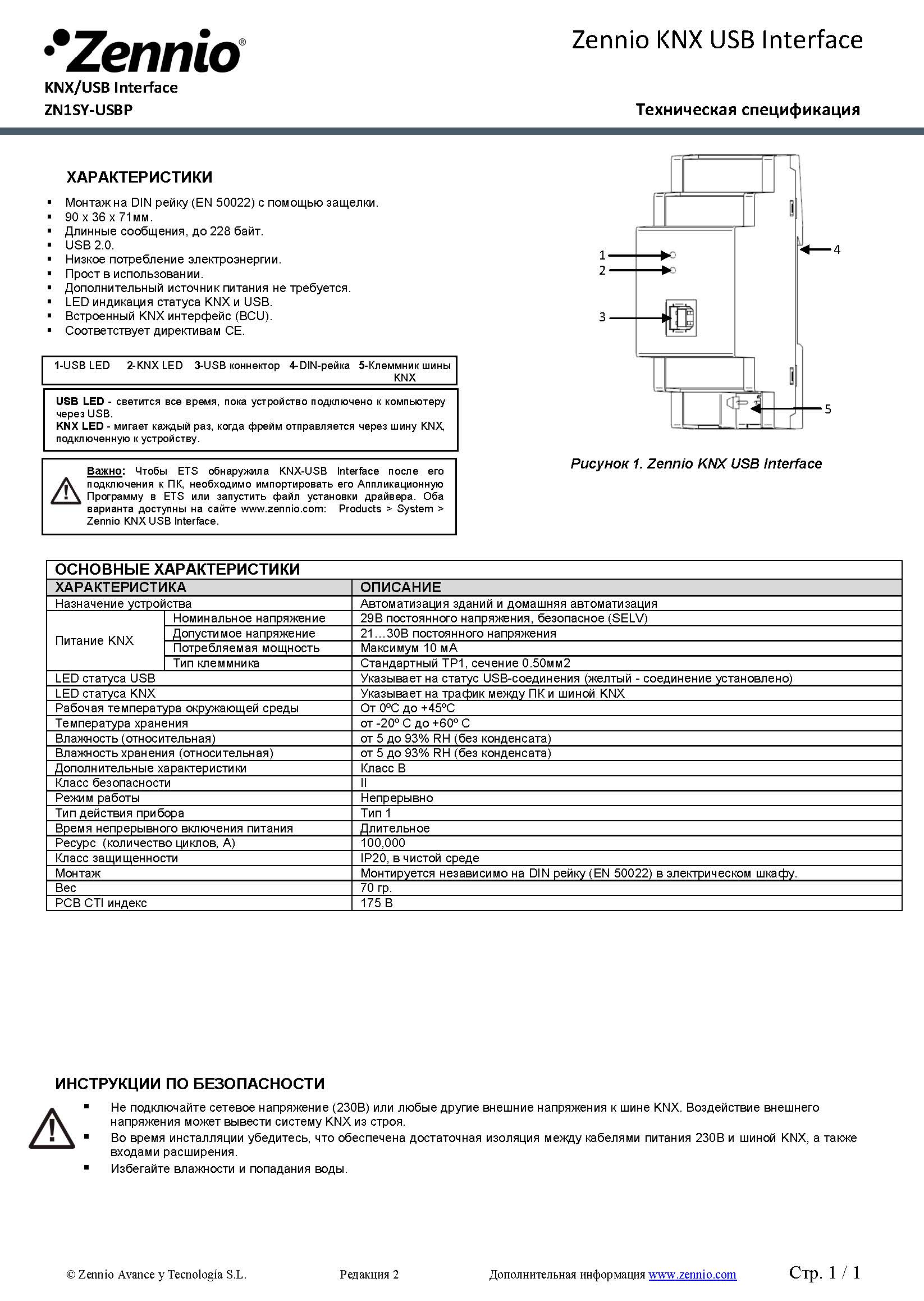Datasheet KNX USB Interface RU Ed2 1
