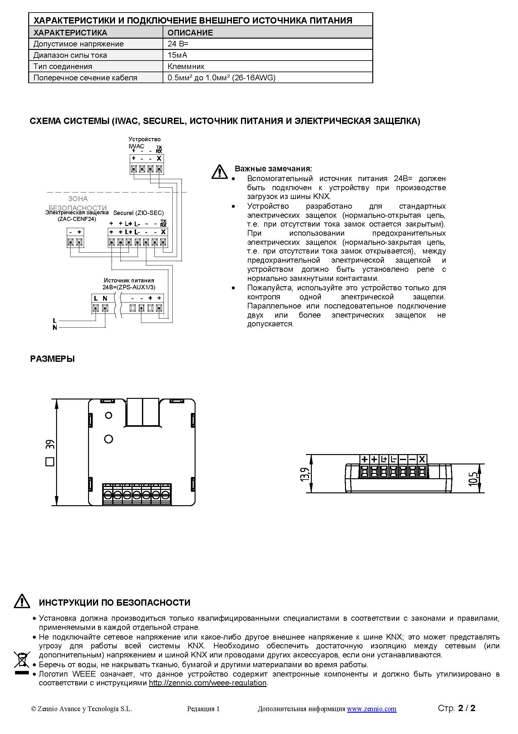 Datasheet Securel RU Ed1 Страница 2