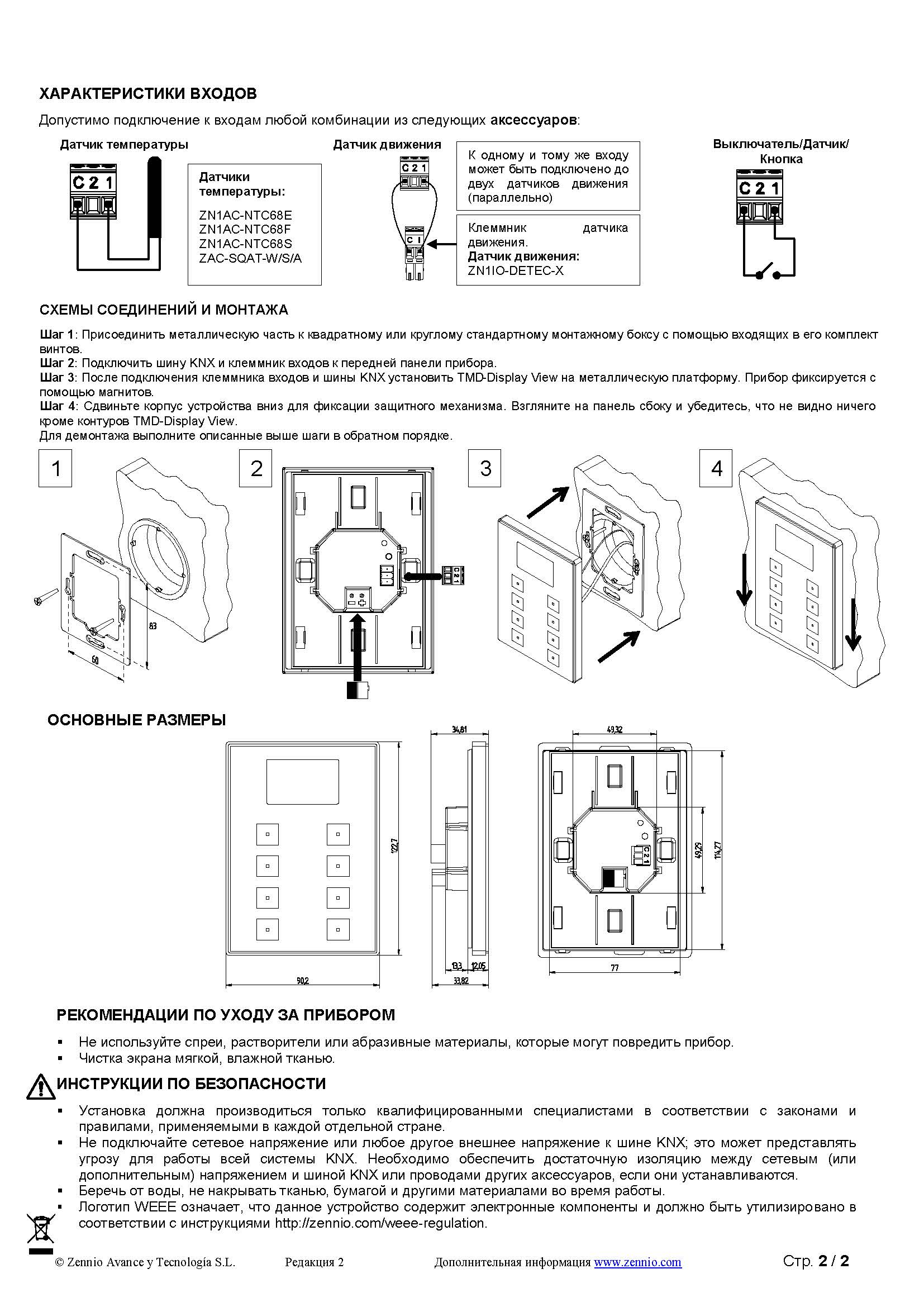 Datasheet TMD Display View RU Ed2 Page 2